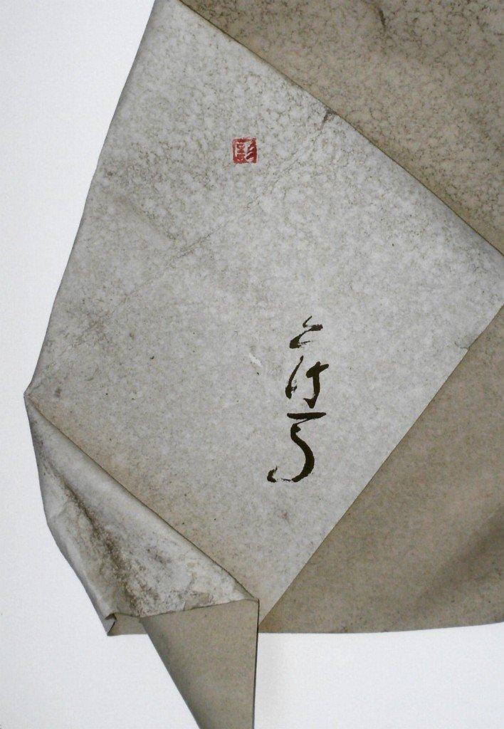 Tokeru dans calligraphies HPIM0810-708x1024