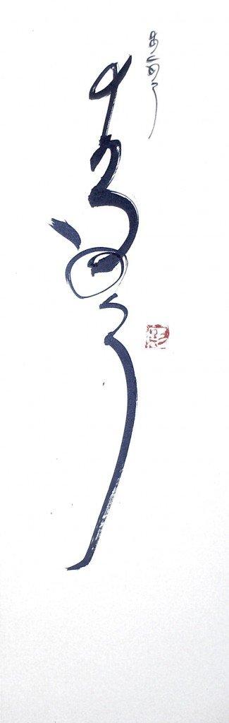 HPIM1038d-325x1024 dans calligraphies