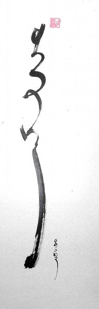 Réunir dans calligraphies HPIM1039d-329x1024
