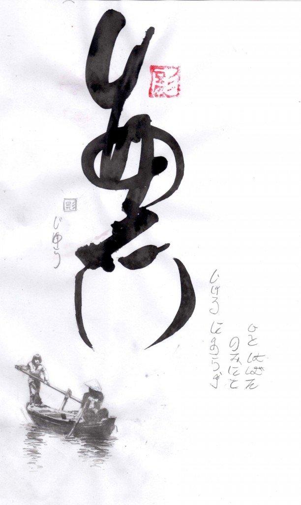 Rivière Nam Khan, brume d'hiver dans calligraphies b473-612x1024
