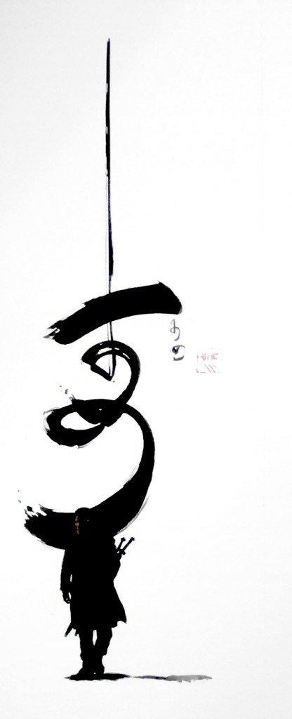 La pluie ne dérange que celui qui ne veut pas être mouillé - proverbe samouraï (version 2) dans calligraphies c-1200-416x1024