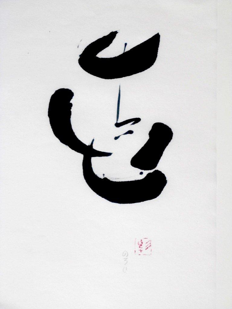 Paresseux dans calligraphies p5250094-768x1024