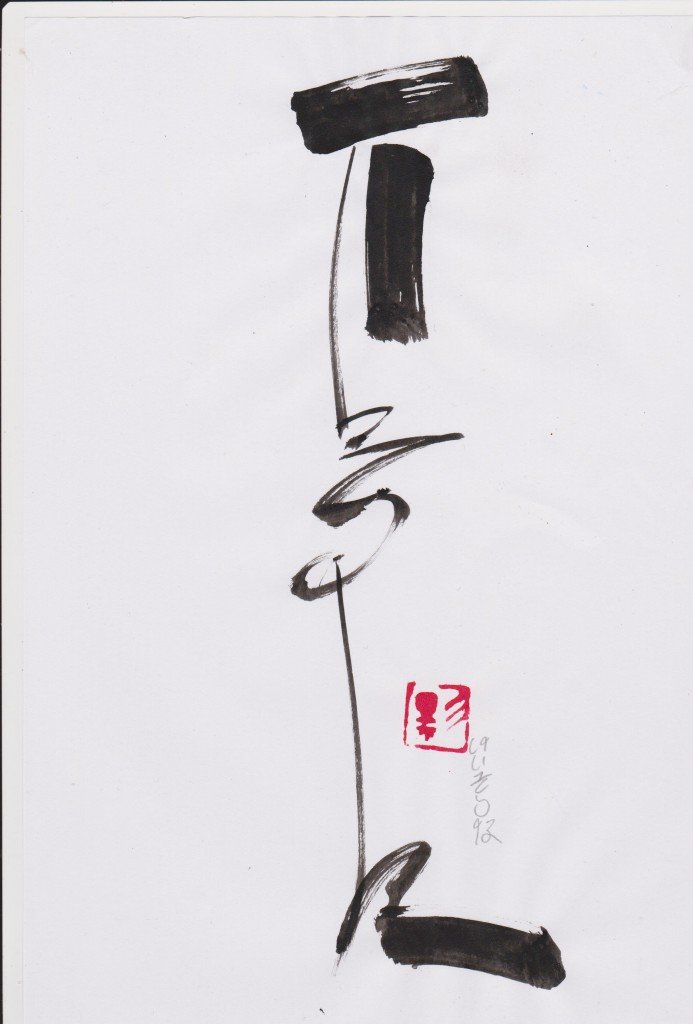 Etourdi dans calligraphies hml001-693x1024